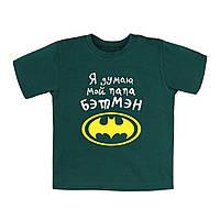 Футболка для мальчика темно-зеленая Овер Я думаю мой папа Бэтмэн