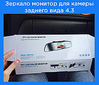 Зеркало монитор для камеры заднего вида 4.3!Опт