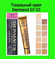 Тональный крем Dermacol 07-15!Опт