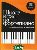 Николаев А. Школа игры на фортепиано