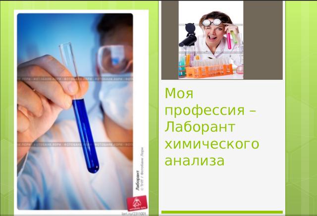 "декада з професії ""Лаборант хімічного аналізу"" 4"