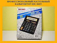 Профессиональный настольный калькулятор SDC-888T!Опт