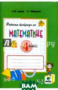 работа рабочая тетрадь по математике 4