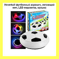 Hoverball футболный аэромяч, летающий мяч, LED подсветка, музыка!Опт