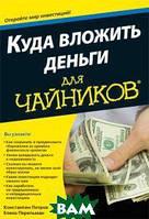 Петров Константин Николаевич, Перельман Елена Николаевна Куда вложить деньги для чайников
