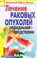 Л. Ж. Жалпанова Лечение раковых опухолей народными средствами