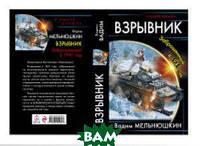 Мельнюшкин Вадим Игоревич Взрывник. Заброшенный в 1941 год