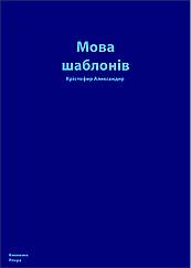 МОВА ШАБЛОНІВ. Крістофер Александер