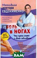 Евдокименко Павел Валериевич Боль в ногах. Что нужно знать о своем заболевании