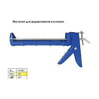 Пистолет для выдавливания силикона 255 мм