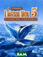 Береговская Эда Моисеевна Французский язык. Синяя птица: Книга для чтения к учебнику французского языка для 5 класса