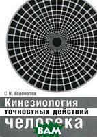 С. В. Голомазов Кинезиология точностных действий человека
