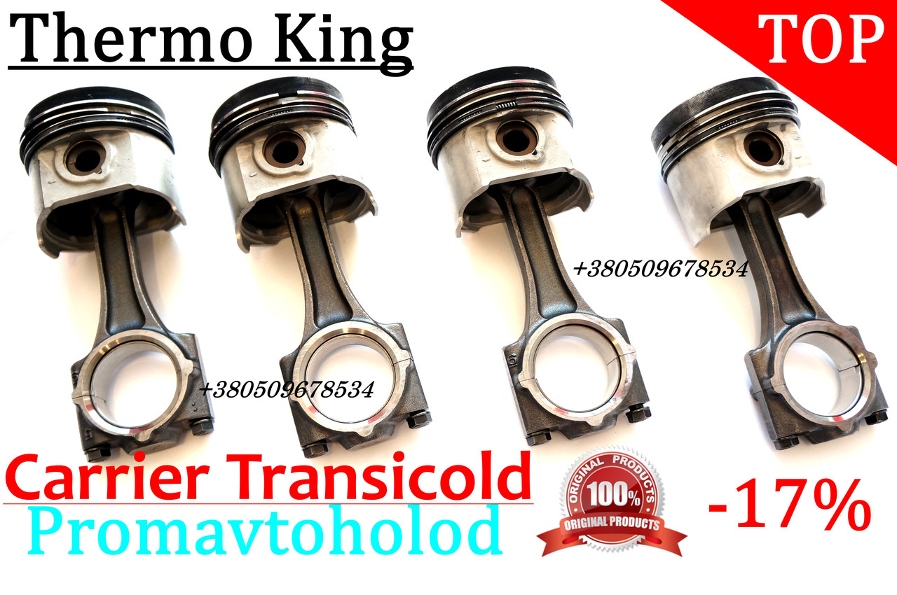Thermo king ,Carrier Transicold запчасти  - +380509678534 в Черновцах