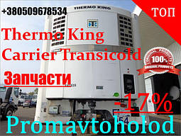 Запчасти Thermo king, Carrier б\у и новые разборка