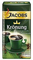 Кава мелена Jacobs Kronung 500г