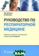 Ник Мэскел, Эн Миллар Руководство по респираторной медицине