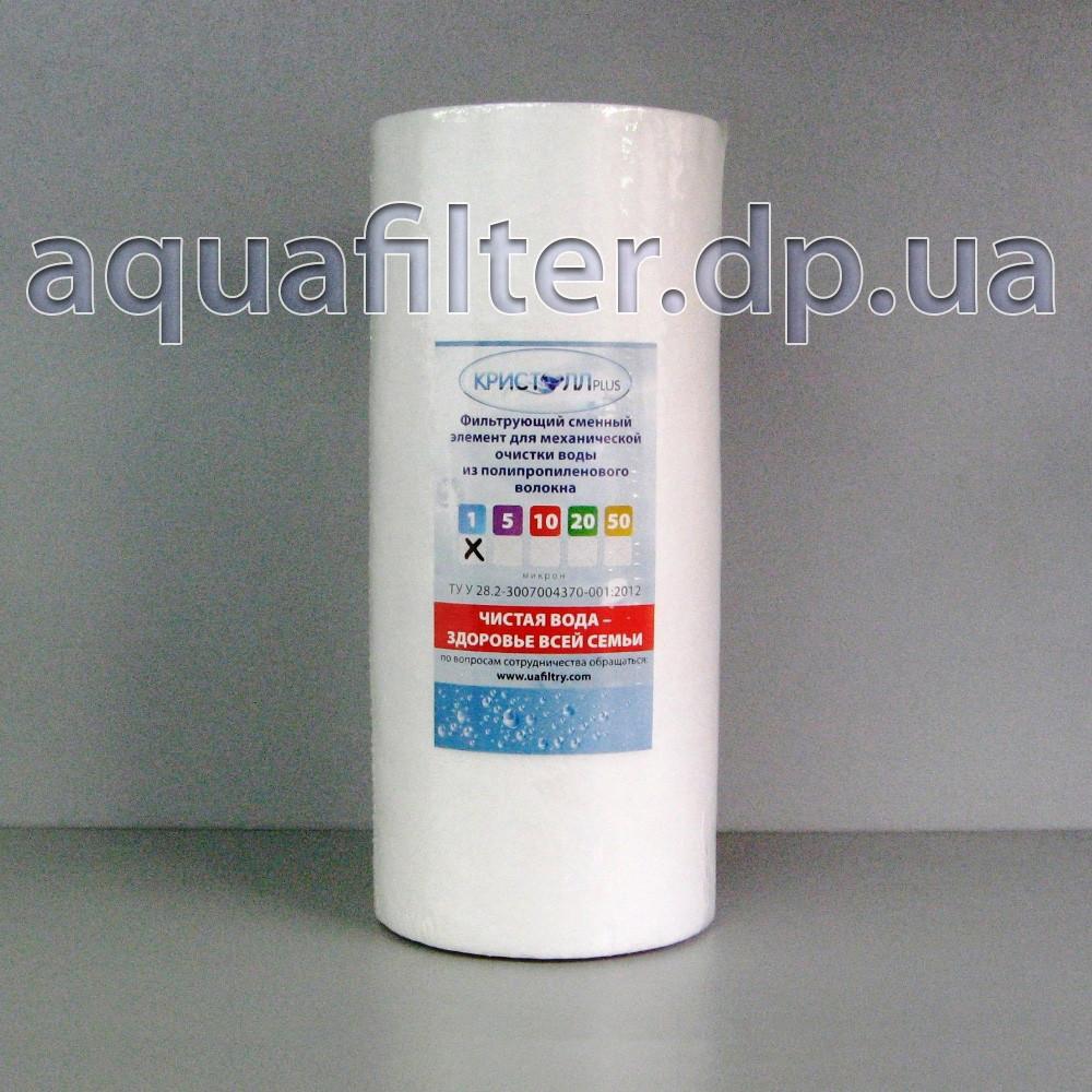 Картридж полипропиленовый КристаллPLUS 1 мкм 10 Big Blue 10BB