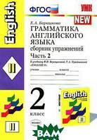 верещагина 2 класс желтый учебник скачать бесплатно