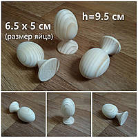 Заготовки яиц на подставке 9,5 см, деревянные яйца для писанки