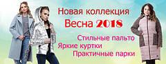 Модные  женские куртки Весна 2018 Новое поступление!!