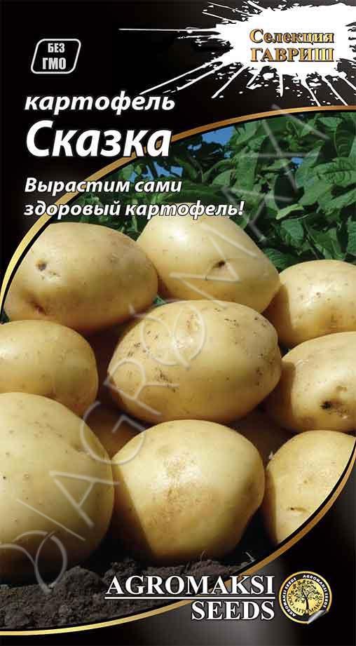Картофель Сказка 0.01 г Agromaksi