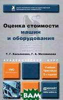 Т. Г. Касьяненко, Г. А. Маховикова Оценка стоимости машин и оборудования. Учебник и практикум для академического бакалавриата