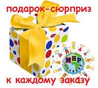 Подарок-сюрприз каждому покупателю.