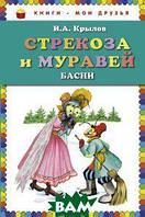 И. А. Крылов Стрекоза и Муравей. Басни