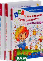 Маллика Чопра, Дарья Федорова Все, о чем ребенок хочет спросить  и спрашивает. Мысли многодетной мамы вслух, или полуночные записки на подгузниках.