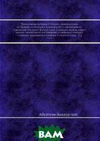 Абулгачи-Баядур-хан Родословная история о татарах, переведенная на французский язык с рукописной татарской книги, сочинения Абулгачи-Баядур-хана, и