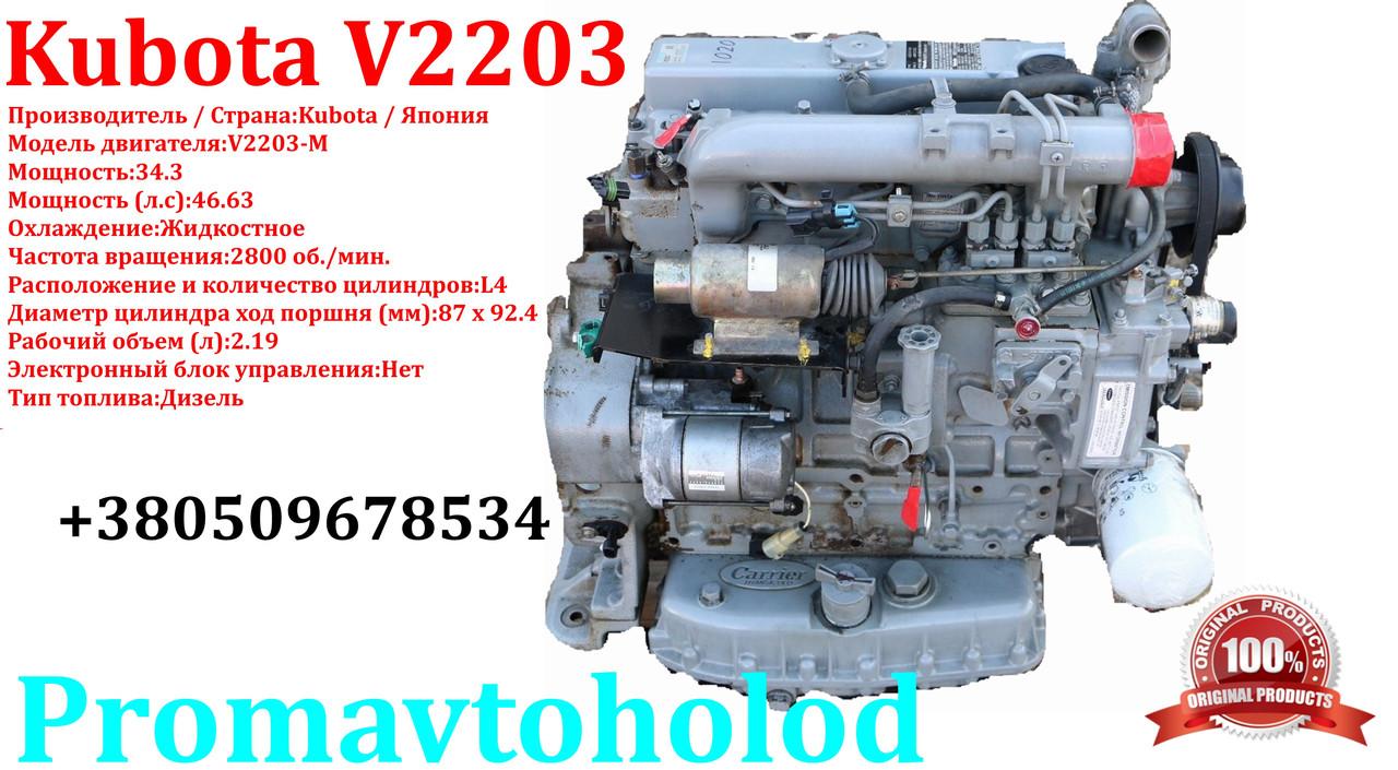Мотор Kubota V2203 разборка