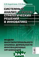 А. В. Андрейчиков, О. Н. Андрейчикова Системный анализ и синтез стратегических решений в инноватике. Модели многокритериального анализа деятельности