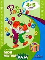 Соловьева Елена Викторовна Моя математика. Знакомимся с числами. Развивающая книга для детей 4-5 лет