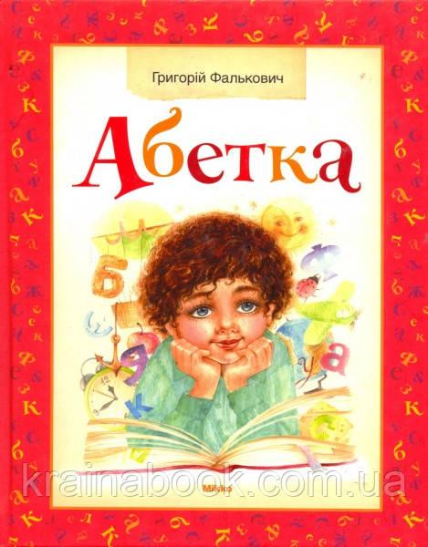 Абетка, Фалькович Григорій