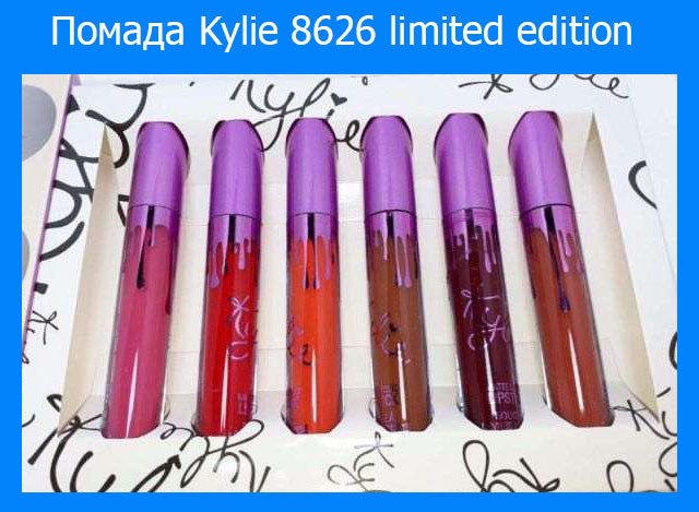 Помада Kylie 8626 limited edition!Акция