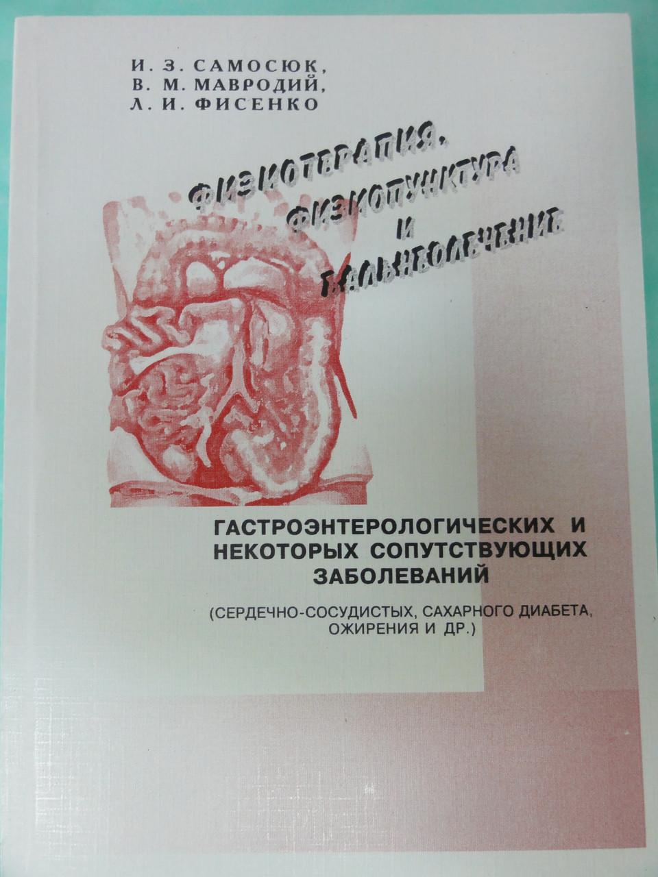 Физиотерапия, физиопунктура и бальнеолечение гастроэнтерологических заболеваний