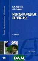 В. М. Курганов, Л. Б. Миротин Международные перевозки