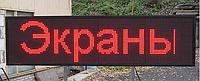 Электронное табло бегущая строка 100x40см - уличная, красная