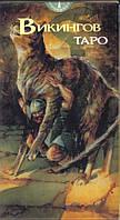 Таро Викингов, ANKH, фото 1