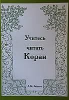 Учитесь читать Коран. Абдала Л.М.