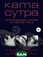 М. Куропаткина Камасутра XXI века. Исчерпывающее пособие по технике секса