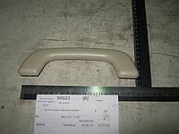 Ручка потолка  передняя правая 1802096180,GEELY