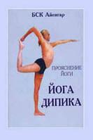 Прояснение йоги.Йога Дипика.          Айенгар