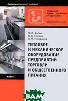 М. И. Ботов, В. Д. Елхина, О. М. Голованов Тепловое и механическое оборудование предприятий торговли и общественного питания