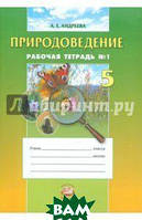 Андреева Алла Евгеньевна Природоведение. 5 класс. Рабочая тетрадь. Часть 1