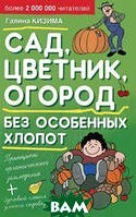 Галина Кизима Сад, цветник, огород без особенных хлопот