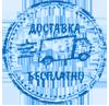 Бесплатная доставка техники Sadko по всей Украине