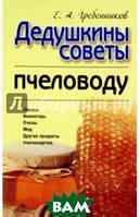 Гребенников Евгений Андреевич Дедушкины советы пчеловоду