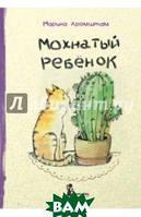 Аромштам Марина Семеновна Мохнатый ребенок. Истории о людях и животных