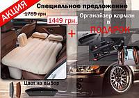 Надувной матрас на заднее сиденье автомобиля (бежевый) +карман-органайзер